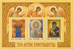 2000-летие христианства