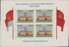Блок «Павильон Украинской ССР»