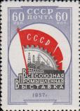 Эмблема выставки