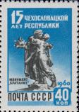 Прага, монумент «Братство»