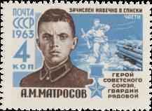 А.М. Матросов