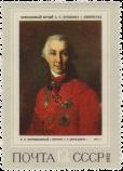 Портрет Г.Р. Державина