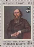 М. Е. Салтыков-Щедрин