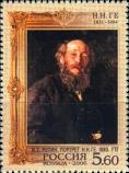 «Портрет Н.Н. Ге»