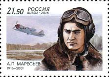А.П. Маресьев