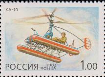 Первый вертолет ОКБ - Ка-10
