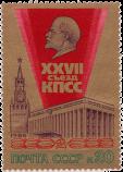 В. И. Ленин, Дворец съездов