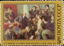 «В. И. Ленин среди делегатов...»