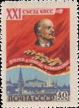 «Ленин-наше знамя»