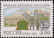 Скульптурная композиция и эмблема Академгородка