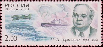П. А. Гордиенко