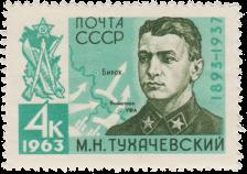 М. Н. Тухачевский