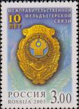 Знак Межправительственной фельдъегерской связи