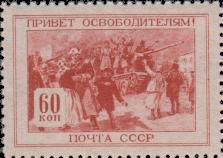 Встреча Советской Армии