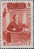 Женщина - государственный деятель