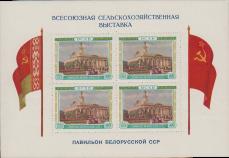 Блок «Павильон Белорусской ССР»