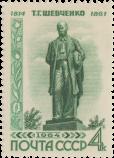 Памятник Т. Г. Шевченко в Киеве (скульптор М. Манизер)