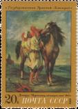 «Марокканец, седлающий коня»