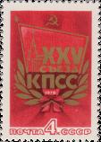 Эмблема съезда