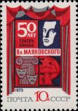 Московский академический театр им. Вл. Маяковского