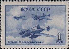 Бомбардировщик «Туполев-2» (Ту-2)