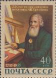 Портрет И.П. Кулибина