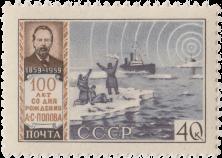 Портрет А.С. Попова. Спасение рыбаков с использованием радио