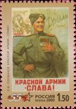 «Красной Армии - слава!»