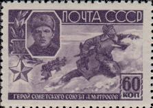 Гвардии рядовой А.М. Матросов