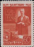 А.С. Попов у первого в мире радиоприемника