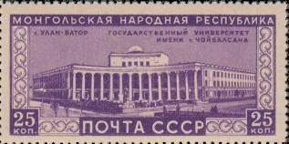 Улан-Батор, Государственный университет им. Чойбалсана