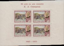Портрет К. А. Савицкого