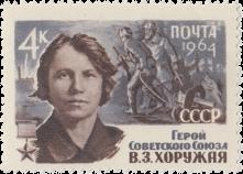 Герой Советского Союза В. З. Хоружая