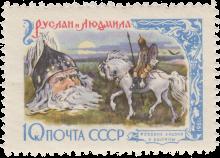 А. С. Пушкин «Руслан и Людмила»