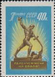 Скульптура Е.В. Вучетича «Перекуем мечи на орала»