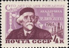 Н. Д. Зелинский