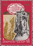 Статуя воина-освободителя