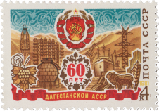 Дагестанская АССР