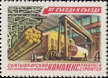 Сыктывкарский комплекс