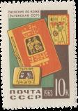 Тиснение по коже (Эстонская ССР)