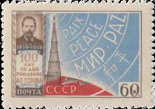 Портрет А.С. Попова. Радиомачта