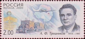 А. Ф. Трешников
