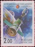 «Союз» и «Аполлон»