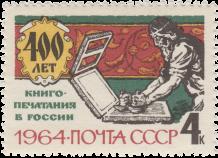 В русской типографии XVI века