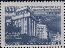 Дом Совета Министров Украинской ССР