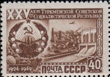 Государственный герб Туркменской ССР, плотина, нефтяные вышки