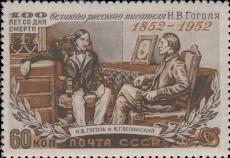Н.В. Гоголь и В.Г. Белинский