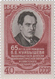 Портрет В.В. Куйбышева