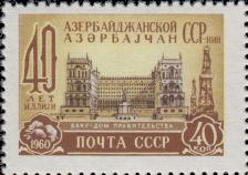 Баку, Дом правительства