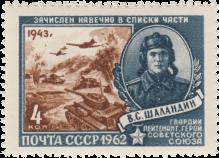 В.С. Шаландин